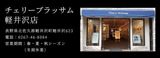 チェリーブラッサム軽井沢店